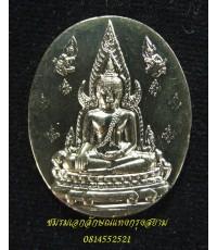เหรียญพระพุทธชินราช ญสส.เนื้ออัลปาก้า ปี ๒๕๔๓