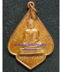 เหรียญหลวงพ่อพระพุทธนิมิต วัดปรก ยานนาวา พ.ศ. ๒๕๑๒