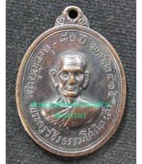 เหรียญพระครูวชิรธรรมโสภิต(สี) วัดปากคลองบางครก จ.เพชรบุรี