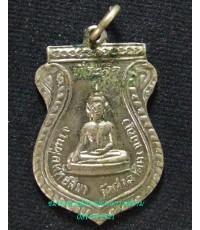 เหรียญบิน พิมพ์พระพุทธ (รุ่นแรก ปี2513) วัดศาลาดิน(มอญ)