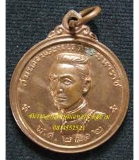 เหรียญสมเด็จพระนเรศวรมหาราช วัดพระสิงห์ จ.เชียงใหม่ ปี 2512