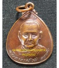 เหรียญพระอาจารย์วัน อุตตฺโม ปี 2520 วัดถ้ำอภัยดำรงธรรม จ.สกลนคร