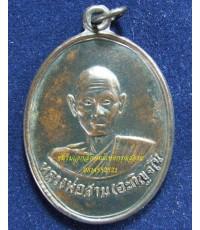 หลวงปู่สาม อกิญจโน เหรียญรุ่นแรก วัดป่าไตรวิเวก สุรินทร์