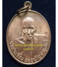 เหรียญหลวงพ่อเอื้อม วัดบางเนียน รุ่นแรก