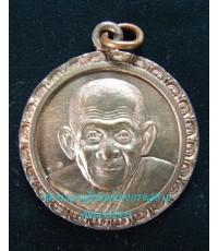 เหรียญหลวงปู่เย็น วัดสระเปรียญ ที่ระลึกงานกฐิน ปี 2534