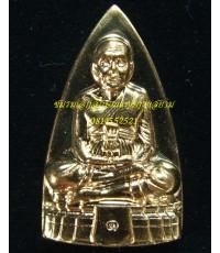 เตารีดทองแดง หลวงปู่ทวด พุทธอุทยานมหาราช รุ่น 1 ปี 2555
