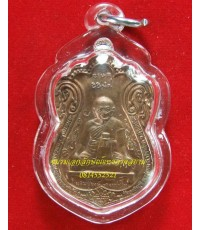 เหรียญเสมารุ่นแรก (รุ่นขุดสระ) หลวงปู่หงษ์ พรหมปัญโญ