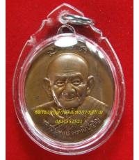 เหรียญที่ระลึกแห่งความเจริญรุ่งเรือง หลวงปู่หงษ์ พรหมปัญโญเนื้อทองแดง