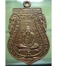 เสมาหลวงปู่กลั่น หลวงปู่ดู่ วัดสะแกปลุกเสก นิตยสารสายสิญจน์สร้าง 2529