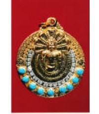เหรียญมณีนาคราช ฝังเทอร์คอยส์