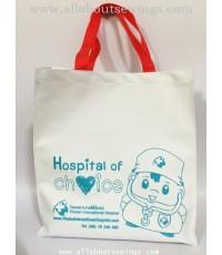 กระเป๋าสะพาย ผ้า600D - โรงพยาบาลสิริโรจน์