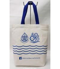 กระเป๋าผ้าเเคนวาสดิบ กระทรวงทรัพยกรน้ำ