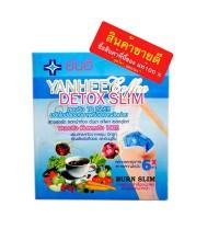 YANHEE Detox Slim coffee กาแฟลดน้ำหนัก ยันฮี ดีท็อกซี สลิม ลดน้ำหนัก 6 เท่า