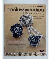 ดอกไม้ผ้าแฮนด์เมด