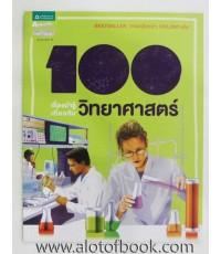 100 เรื่องน่ารู้เกี่ยวกับวิทยาศาสตร์