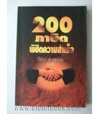 200 ภาษิตพิชิตความสำเร็จ