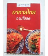 อาหารไทยจานเด็ด