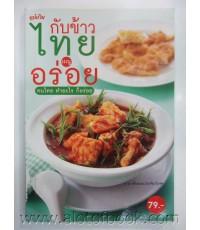 กับข้าวไทยเมนูอร่อย