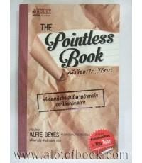 หนังสืออะไร...ไร้สาระ The Polintless book