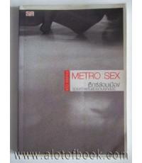 เซ็กล้อมเมือง Metro sex