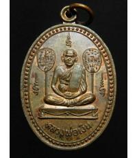 เหรียญหลวงพ่อเงิน บางคลาน หลังกรมหลวงชุมพร รุ่นพิเศษ ปี 28