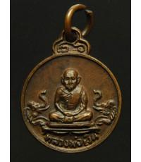 เหรียญกลมเล็ก หลวงพ่อเงิน บางคลาน รุ่นช้างคู่ วัดท้ายน้ำ ปี26