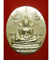 เหรียญพระพุทธชินราช หลังอกเลา เนื้ออัลปาก้า ปี43