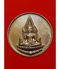 เหรียญพระพุทธชินราช 80 พรรษา สมเด็จพระญาณสังวร ปี36