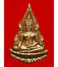 เหรียญพระพุทธชินราช 80 พรรษา สมเด็จพระญาณสังวร พิมพ์ตัดชิด ปี36