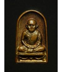 เหรียญใบมะขาม (รุ่นช้างคู่) หลวงพ่อเงิน บางคลาน วัดท้ายน้ำ