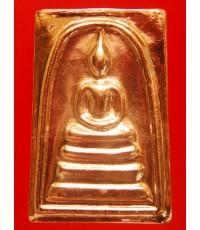 พระสมเด็จ หลังพระคาถาชินบัญชร ฉบับเต็ม เนื้อทองแดง พิมพ์เล็ก ปี48