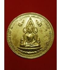 เหรียญพระพุทธชินราช หลังพระเอกาทศรถ ปี37