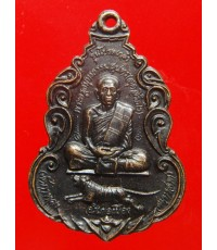 เหรียญหลวงพ่อสุด วัดกาหลง ทองแดง ปี29