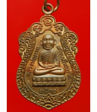 เหรียญหัวโต หลวงปู่ทวด อาจารย์นอง รุ่นสร้างวิหาร ปี37 บล็อกหางหนุมาน