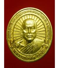 เหรียญหลวงพ่อตัด (ปวโร) หลังพระเจ้าตาก วัดชายนา จังหวัดเพชรบุรี