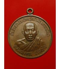 เหรียญหลวงพ่อคูณ รุ่นสร้างโรงเรียนวัดบ้านไร่ ปี33 เนื้อทองแดง