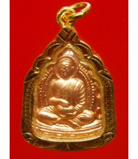 เหรียญ พระสิวลีลังกาวงศ์ เจ้าคุณธงชัย วัดไตรมิตร ปี46 เนื้อกะหลั่ยนาก เลี่ยมทองไมคอน