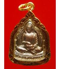 เหรียญ พระสิวลีลังกาวงศ์ เจ้าคุณธงชัย วัดไตรมิตร ปี46 เนื้อทองแดงรมดำ เลี่ยมทองไมคอน