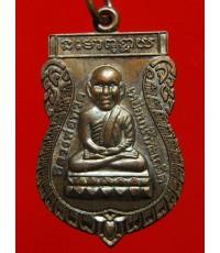 เหรียญหลวงปู่ทวด รุ่นปราบไพรี พระมหาสุรศักดิ์ เนื้อทองแดง ปี53 มีโค๊ตและเลขกำกับ