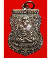 เหรียญหลวงปู่ทวด วัดช้างให้ รุ่น 111 ปีกลาโหม อาจารย์นอง เนื้อทองแดงผิวไฟสวย