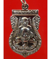 เหรียญพุฒซ้อน หลวงปู่ทวด วัดช้างให้ เนื้อทองแดงกะหลั่ยเงิน ปี53 พร้อมซองเดิม และใบคาถาปลุกเสกจากวัด