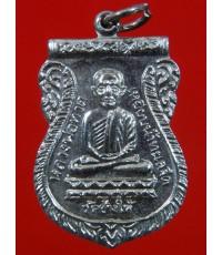 เหรียญหลวงปู่ทวด รุ่นใต้ร่มเย็น หลัง อ.ทิม เนื้ออัลปาก้าชุบนิเกิ้ล ปี26 ประสบการณ์ ฮ.ตก รอด