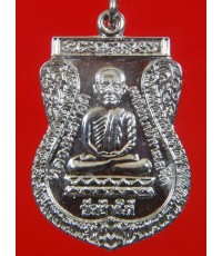 เหรียญหลวงปู่ทวด รุ่นใต้ร่มเย็น หลัง อ.ทิม บล็อกกองกษาปณ์ (นิยม) เนื้ออัลปาก้าชุบนิเกิ้ล ปี26
