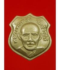 เหรียญหัวแหวนรูปโล่ห์ หลวงปู่ทวด วัดช้างให้ อ.ทิม ปลุกเสก ปี 2506