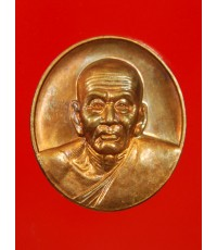 เหรียญหลวงปู่ทวด รุ่นกฐินรวมใจ พิมพ์ใหญ่ 3 พิธีใหญ่ (2)