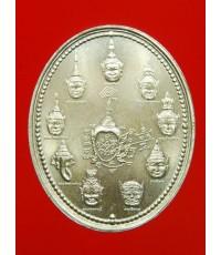 เหรียญเทวบดี (9 เศียร) หลวงพ่ออิฏฐ์ วัดจุฬามณี ปี42 เนื้ออัลปาก้า