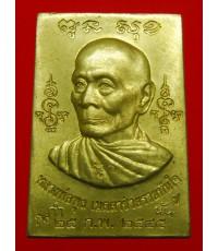เหรียญกำนันสี่เหลี่ยมหลวงพ่อพูล วัดไผ่ล้อม ปี45 รุ่นเมตตาช่วยรวยทันใจ หลังเป็นหนุมาน 8 กร