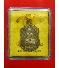 เหรียญหัวโต หลวงปู่ทวด บล๊อก ว จุด เนื้อทองฝาบาตร อ.นอง ปลุกเสก ปี37 พร้อมกล่อง