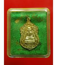 เหรียญหัวโต หลวงปู่ทวด บล๊อกวงเดือน เนื้อทองทิพย์ อ.นอง ปลุกเสก ปี37 พร้อมกล่องเดิม