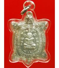 เหรียญพญาเต่าเรือน รุ่นไตรมาส เนื้อเงินพิมพ์ใหญ่ หลวงปู่หลิว วัดไร่แตงทอง นครปฐม ปี36 (พระโชว์)